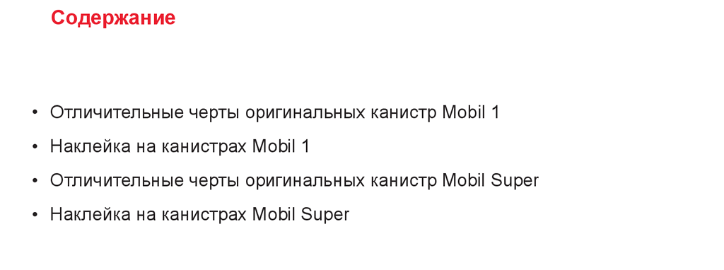 mobil-original-product-elements-ru02.png