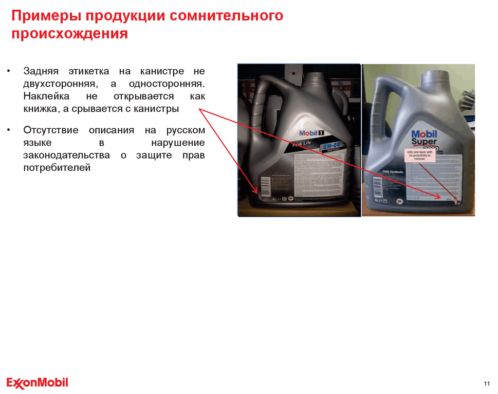 mobil-original-product-elements-ru11.png