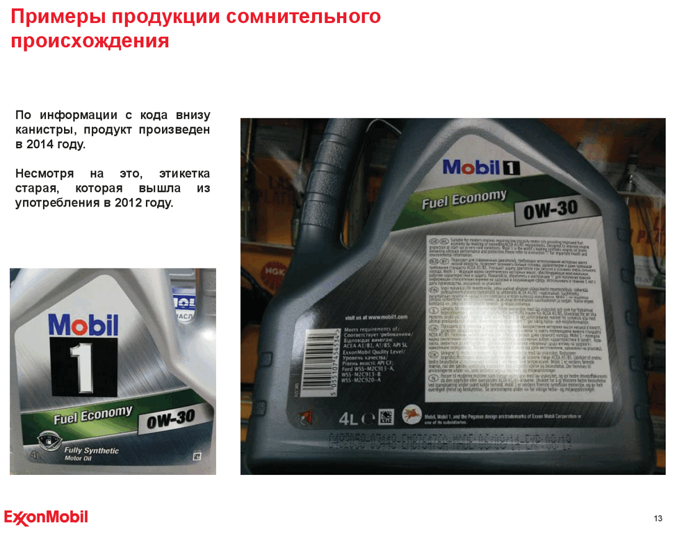 mobil-original-product-elements-ru13.png