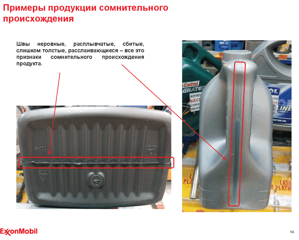 mobil-original-product-elements-ru14.png