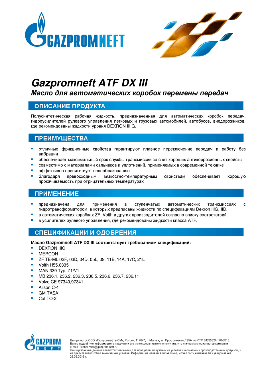 Gazpromneft ATF DX III.png