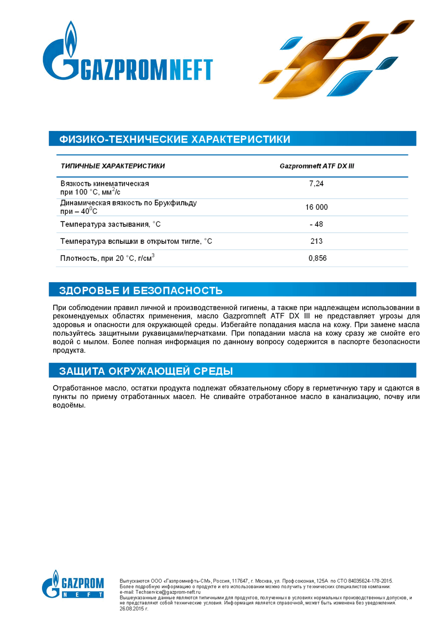 Gazpromneft ATF DX III2.png