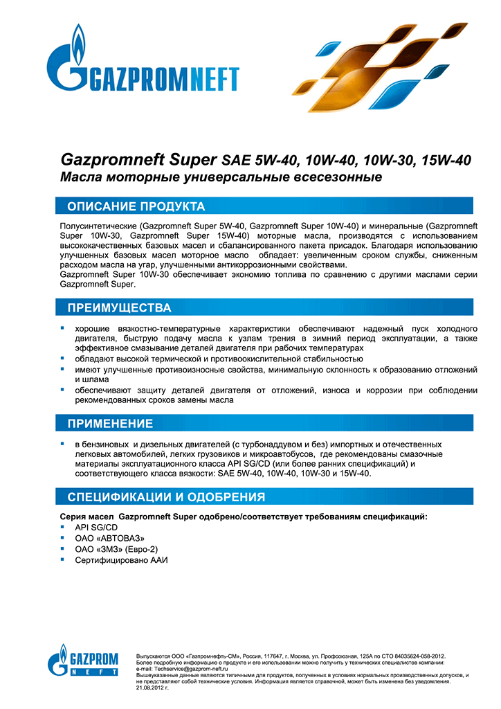 Gazpromneft_Super_SAE_5W-40_1.png