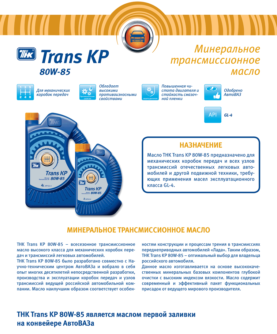 filemtf_trans_kp_80w-85.png