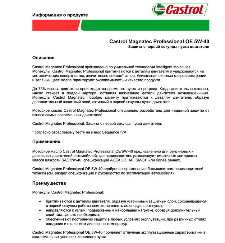 Castrol_Magnatec_Professional_OE_5W-401.png