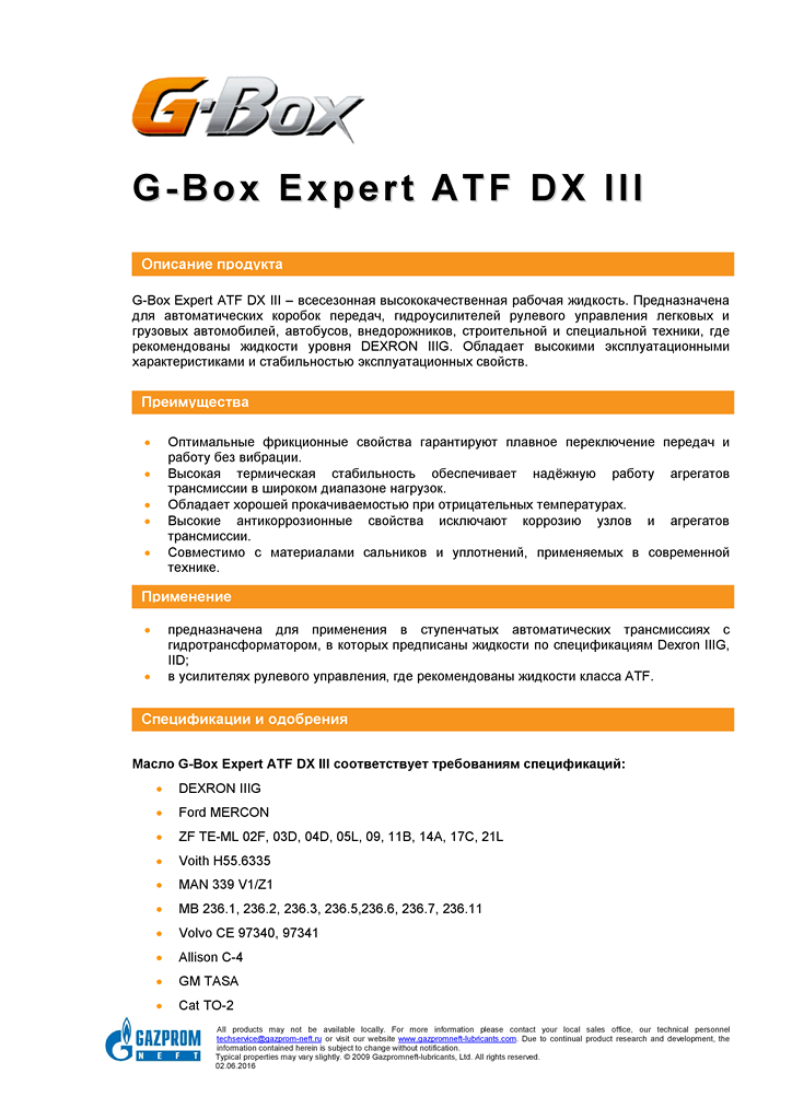 TDS_G-Box_Expert_ATF_DX_III1.png