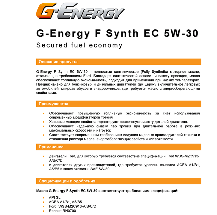 TDS_G-Energy_F_Synth_EC_5W-301.png