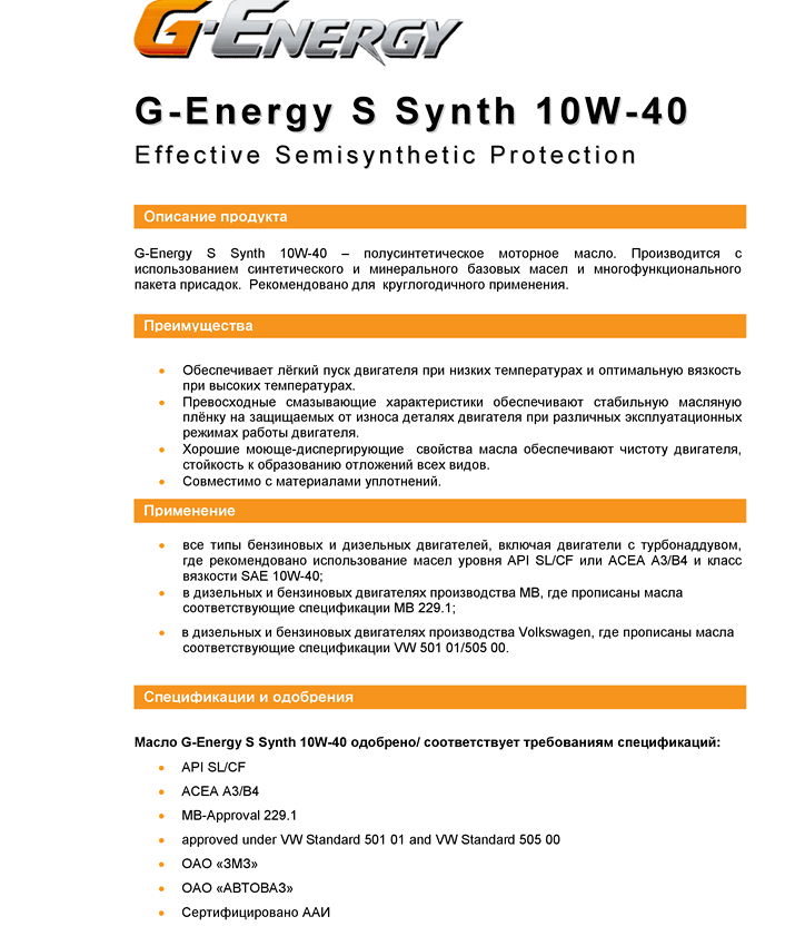 TDS_G-Energy_S_Synth_10W-401.png