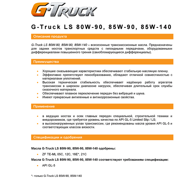 TDS_G-Truck_LS_80W-901.png