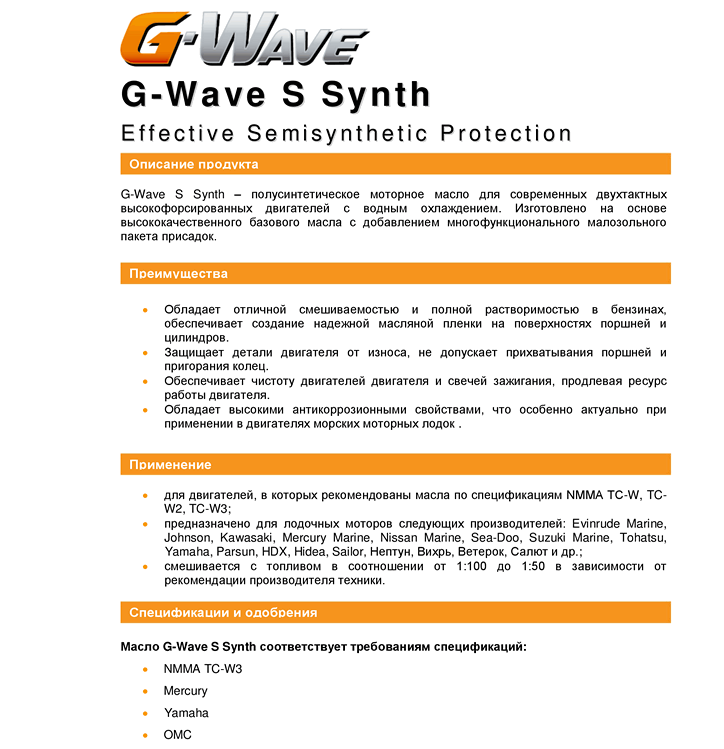 G-Wave_S_Synth_rus_1.png