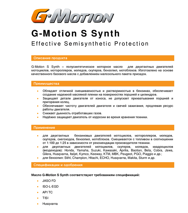 G-Motion_S_Synth_rus_1.png