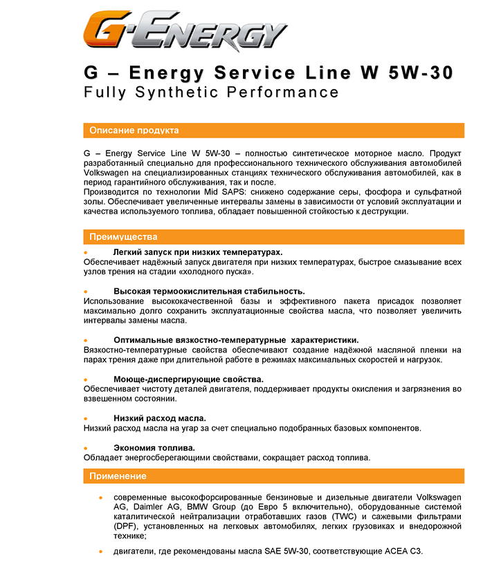 TDS_G-Energy_Service_Line_W_5W-30_rus1.png