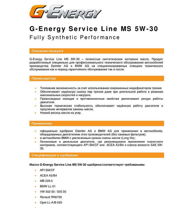 G-Energy_Servise_Line_MS_5W-30_rus_1.png