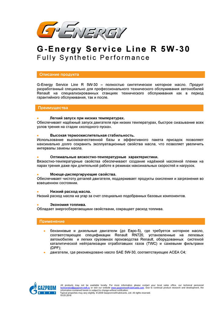 TDS_G-Energy_Service_Line_R_5W-30_rus1.png