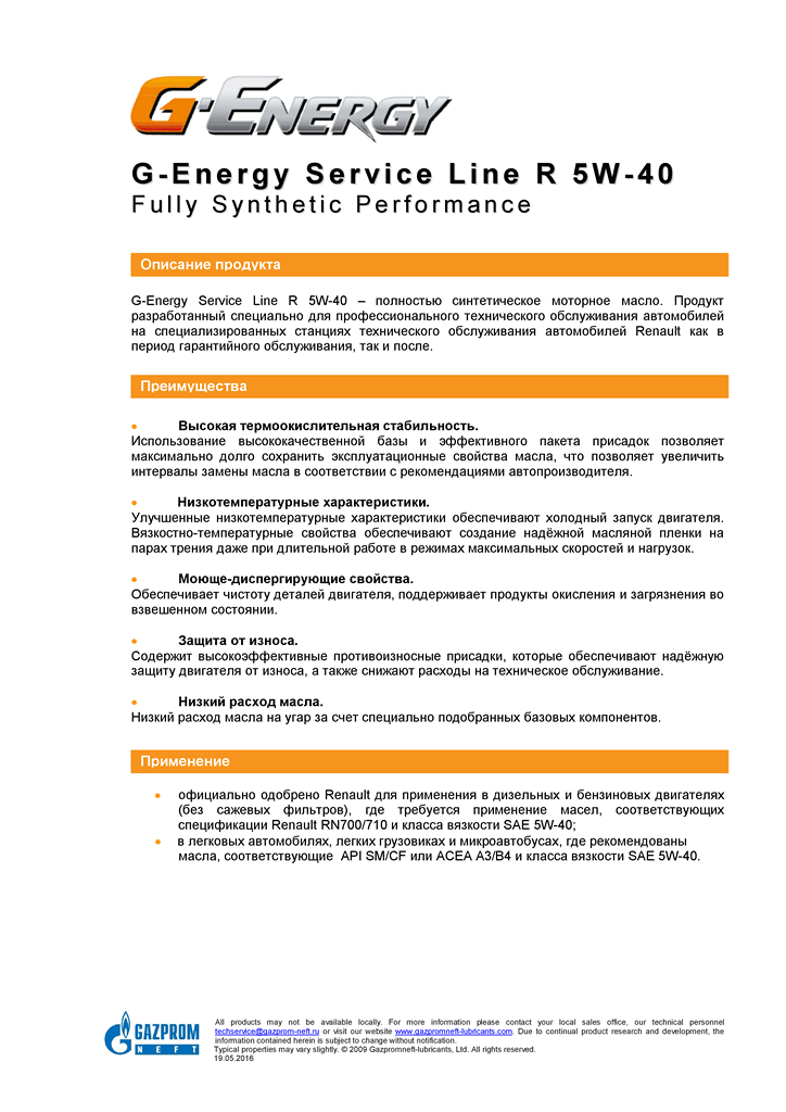 TDS_G-Energy_Service_Line_R_5W-40_ru1.png