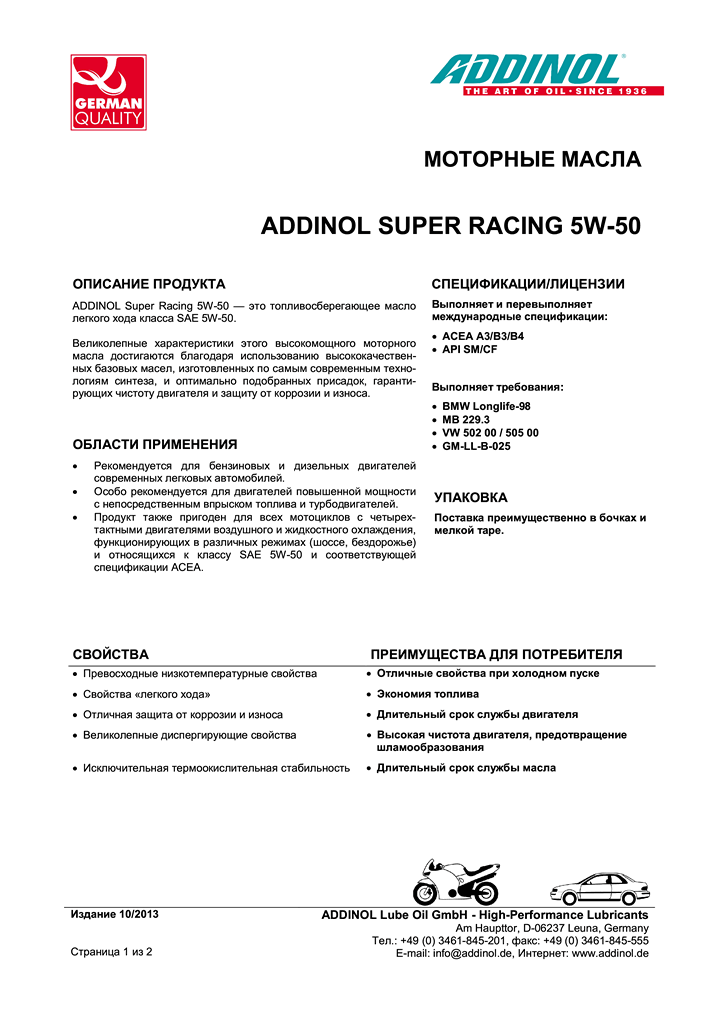 Super_Racing_5W50_10-2013_ru1.png