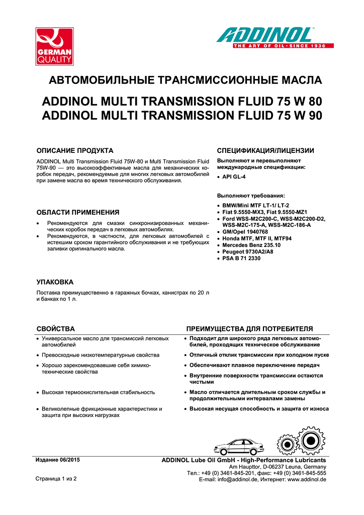 Multi_Transmission_Fluid_06-2015_ru1.png