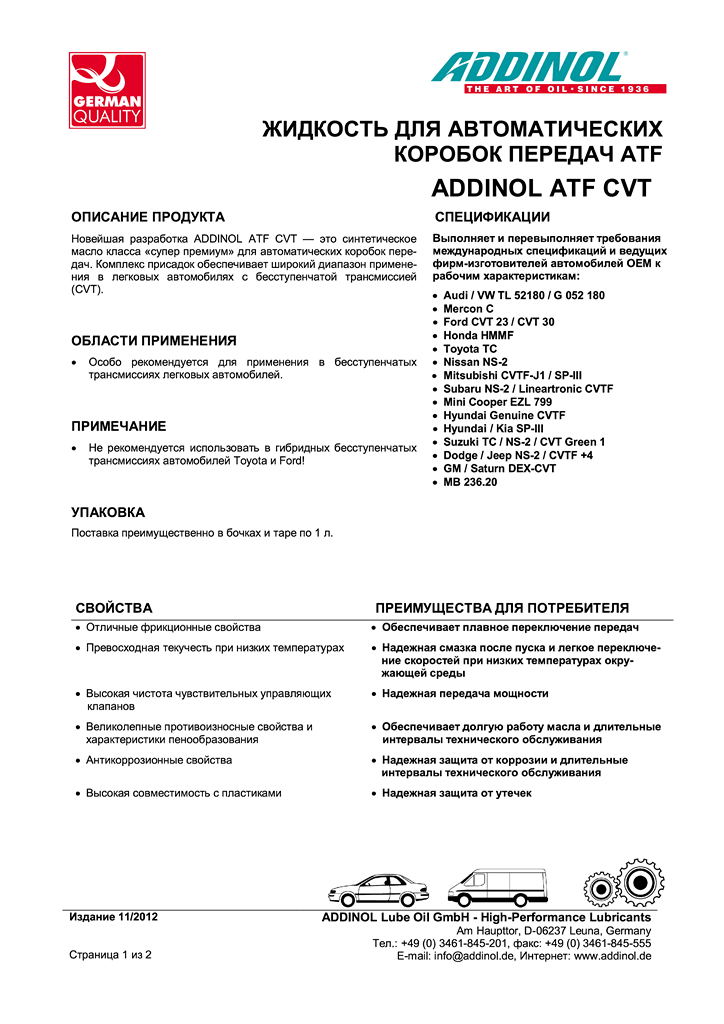 addinol-atf-cvt1.png