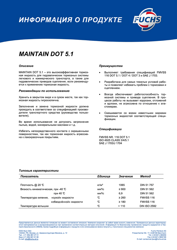 MAINTAIN DOT 5.1 ru.png