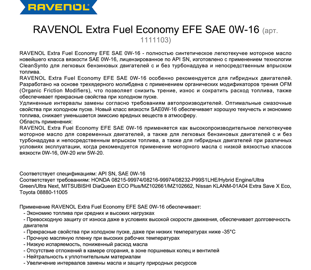 Extra Fuel Economy EFE 0W-16.png
