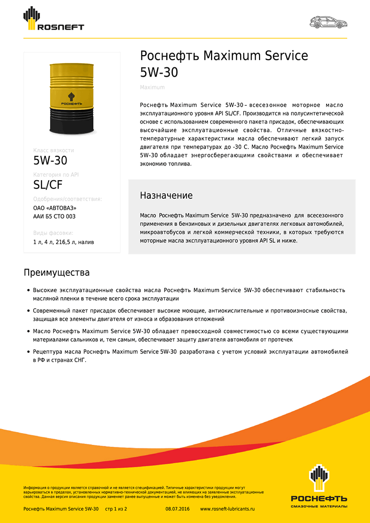Rosneft_Maximum_Service_5W-30_1.png