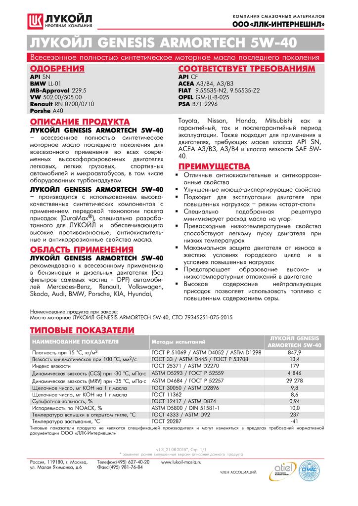 lukoil genesis armortech w sn a b ru lukoil genesis armortech 5w 40 sn a3 b4 229 5