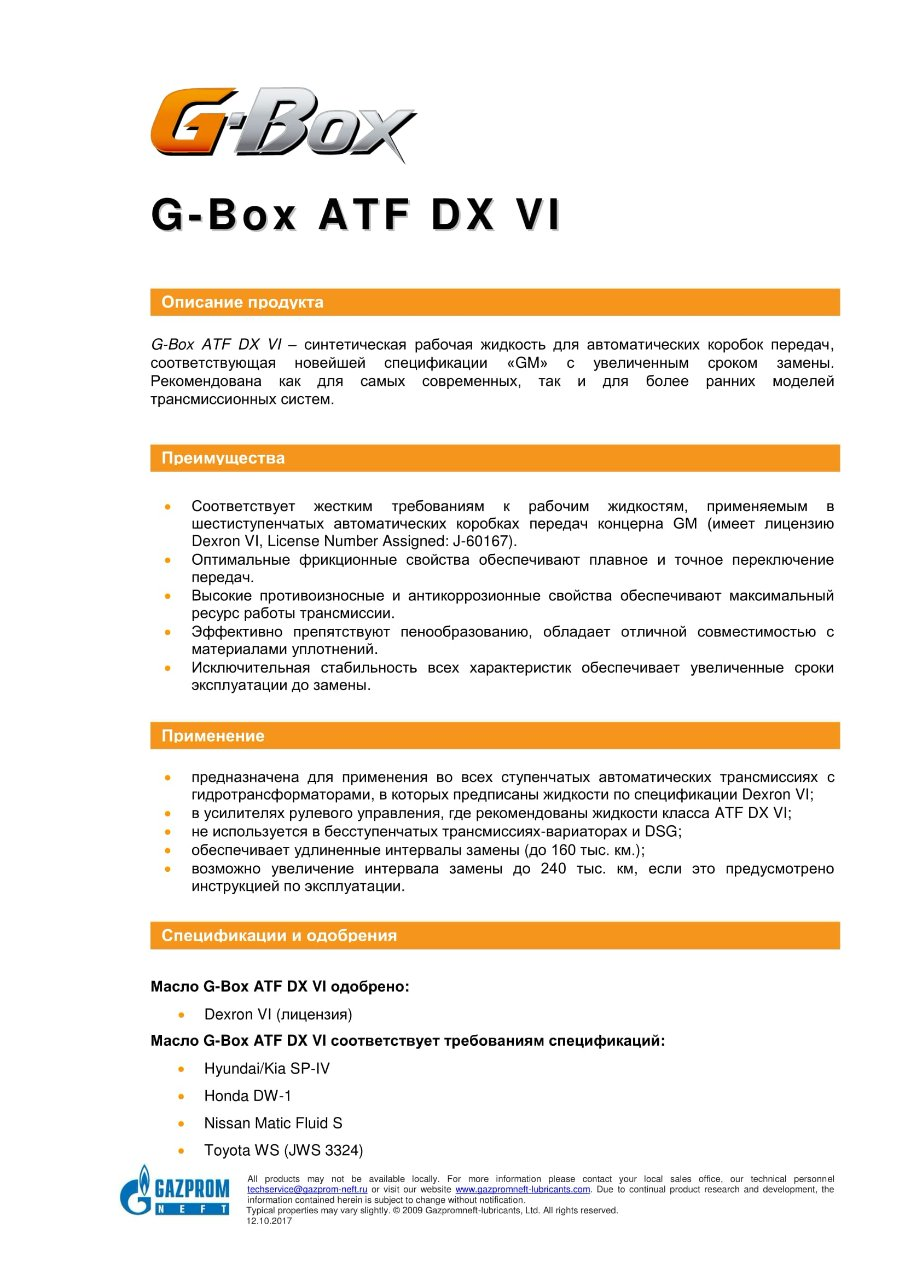 TDS_G-Box_ATF_DX_VI_rus_-1.jpg